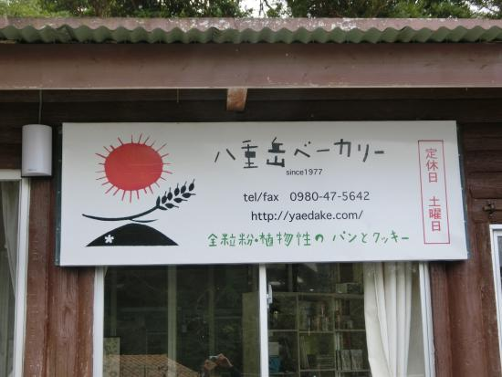 Yaedake Bakery