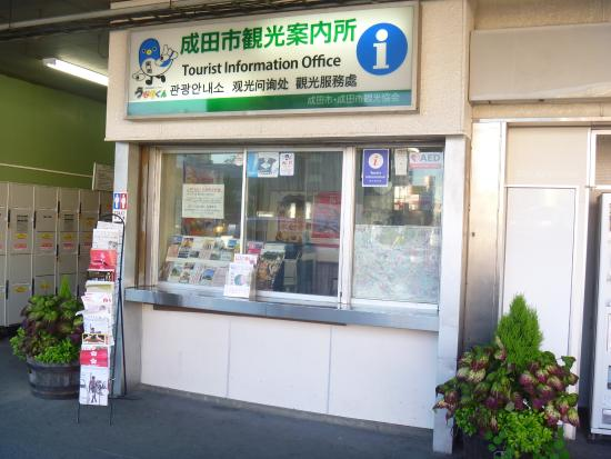 Narita City Tourist Information Office