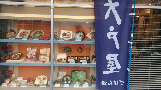 Otoya Nerimaeki South Entrance