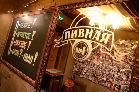 Пивная №1, Ставрополь - фото ресторана ...: https://www.tripadvisor.ru/Restaurant_Review-g675739-d6744678...
