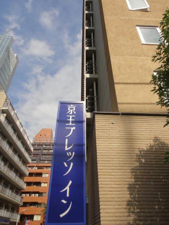 Keio Presso Inn Gotanda : 外観