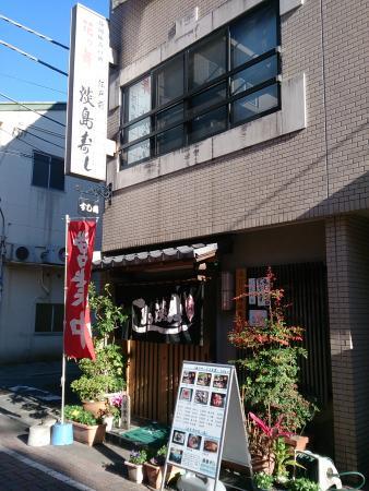 Awaji Sushi