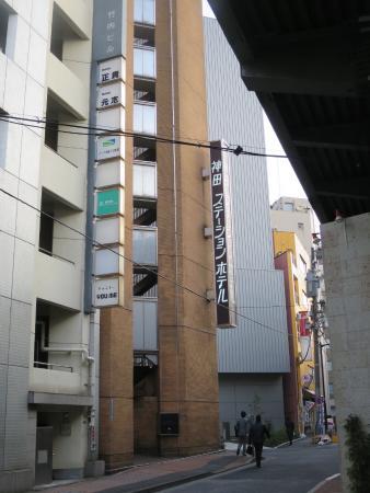 Kanda Station Hotel: 外観