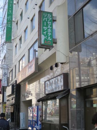 Capsule Hotel Asakusa Riverside: 外観