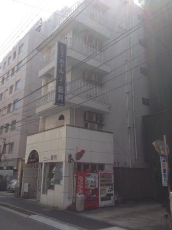 Business Hotel New Gingetsu : 外観