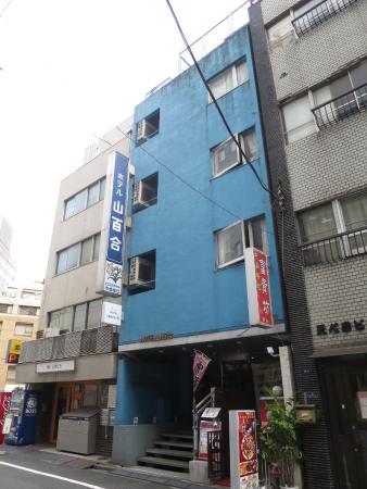 山百合 商務旅館