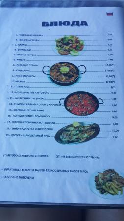 Restaurante La Ola: меню