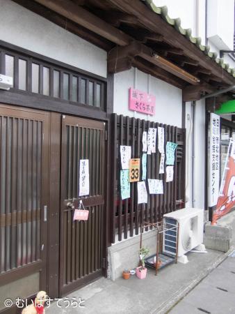 Sakura-chaya