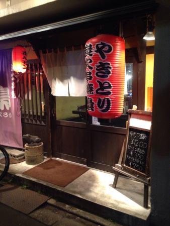 Charcoal fire Kushiyaki Fukurou
