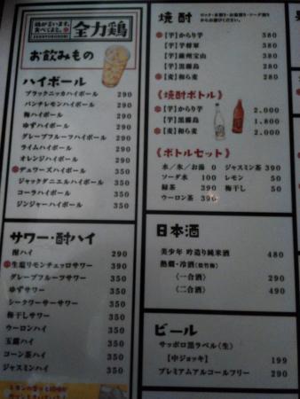 全力鶏 武蔵小杉店
