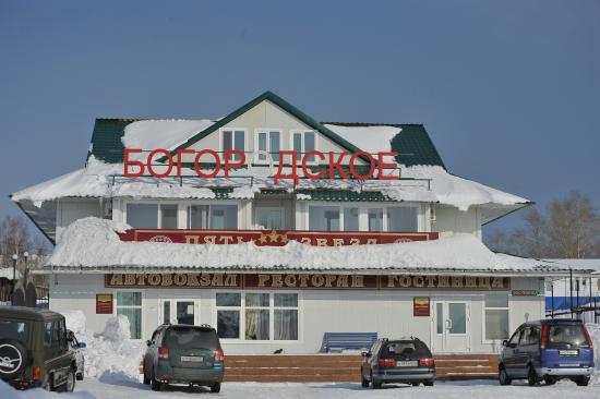 Bogorodskoye, Rússia: Богородское.