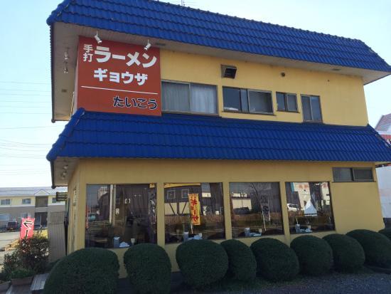 Chikusei, Japan: 手打ラーメン 太閤