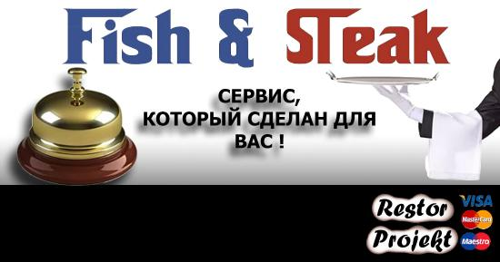Fish & Steak