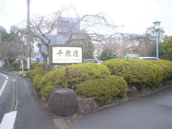 KKR Izu Nagaoka Chitoseso : すぐ見つかりました