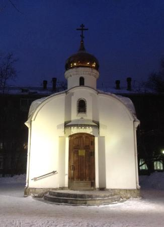 Chapel of the Intercession
