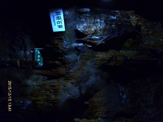 Yongfu County, China: 桂林金鐘山景區永福岩