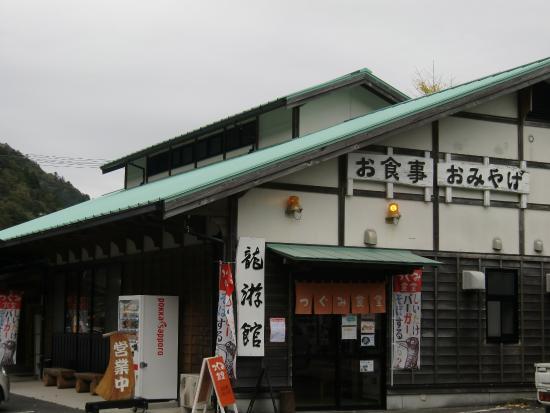 Michi-no-Eki Mizunosato Hidakagawa Ryuyu