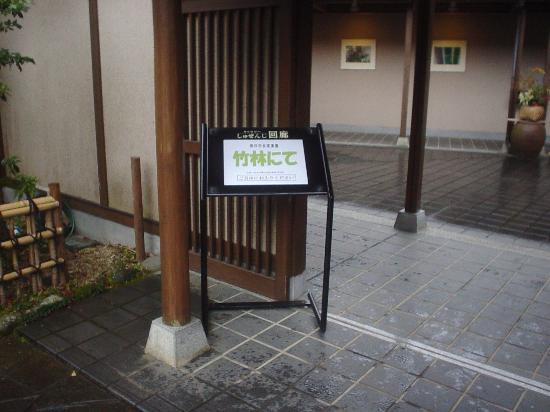 Gallery Shuzenji