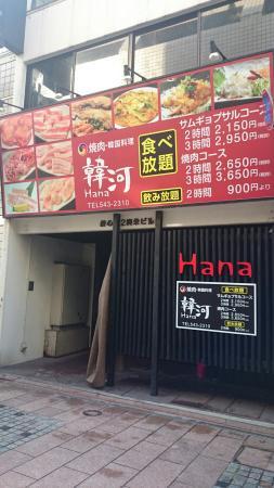 Hana Komachi