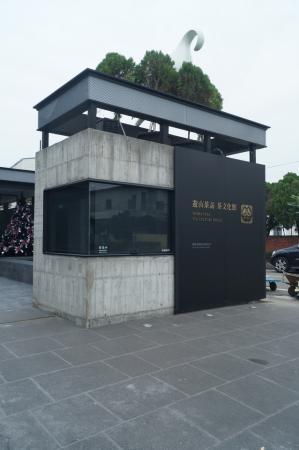 游山茶访茶文化馆