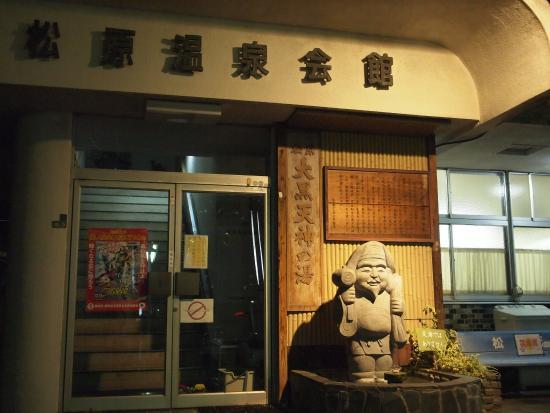 Matsubara Daikokutenjin no Yu