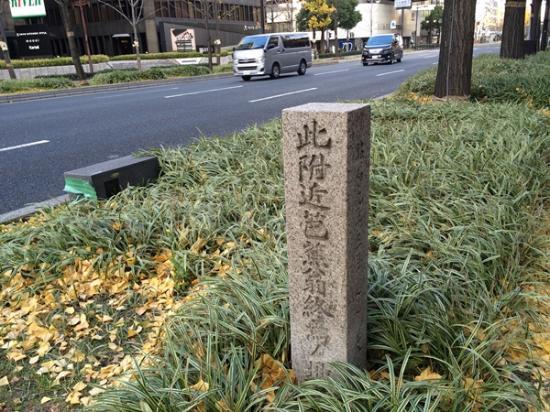 Basho Shuen no Chi Monument