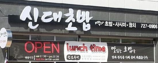 Shindae Sushi