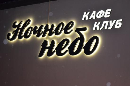 Nochnoye Nebo