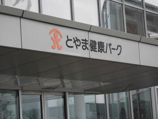 Toyama Prefecture International Health Complex