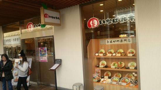 Inaba Wako, Akishima