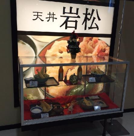 Tendon no Iwamatsu Jusco Kurihamaten: 外観