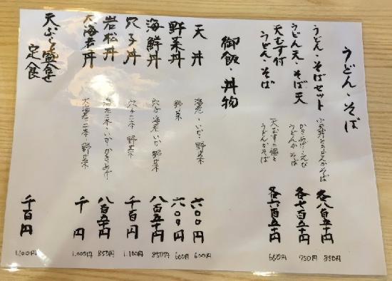 Tendon no Iwamatsu Jusco Kurihamaten: メニュー