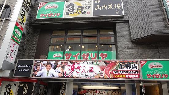 Saizeriya Ueno Hirokoji: 店舗外観