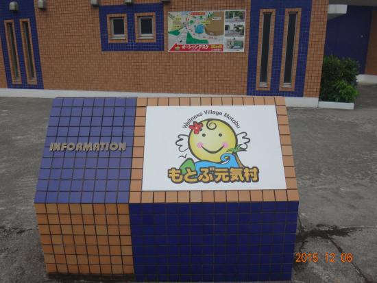 Motobu Genki village Foto