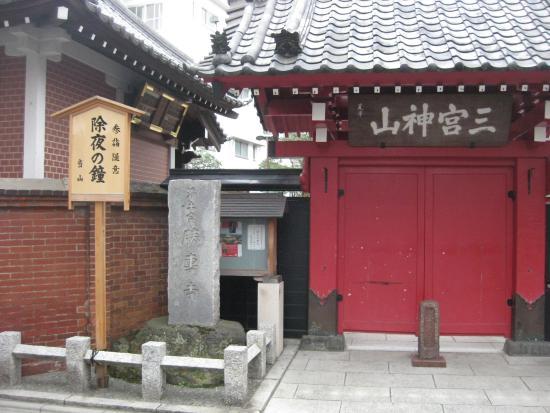 Shosenji Temple: 勝専寺