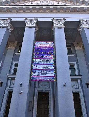 Saratov Regional Philharmonic Society