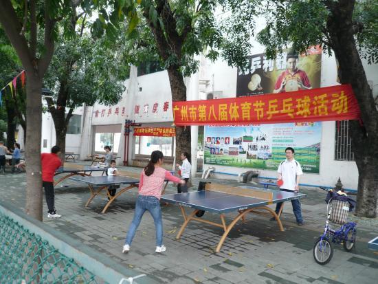 Tianhe Sports Centre: 青空卓球