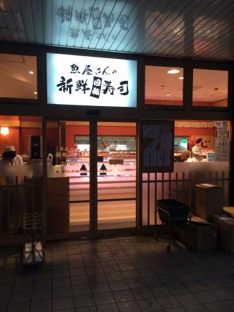Sakanayasan no Shinsen Sushi-Go-Round (Kaitensushi) Yokosuka Chuo