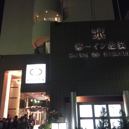 Dai-Ichi Inn Ikebukuro : photo1.jpg