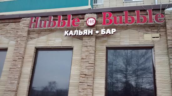 Хаббл Баббл
