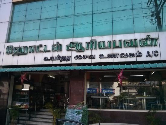 Aryabhavan hotel pondicherry lodge reviews photos tripadvisor for Cheap hotels in pondicherry with swimming pool