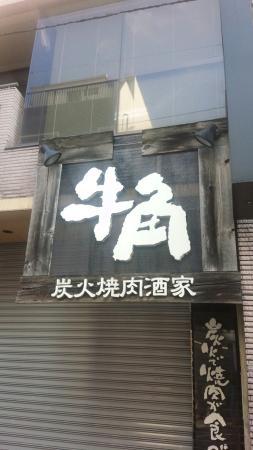 Sumibiyakinikushuka Gyukaku Akabane