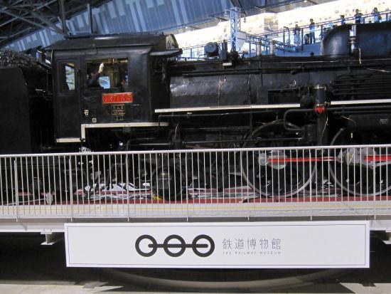 The Railway Museum: 鉄道博物館