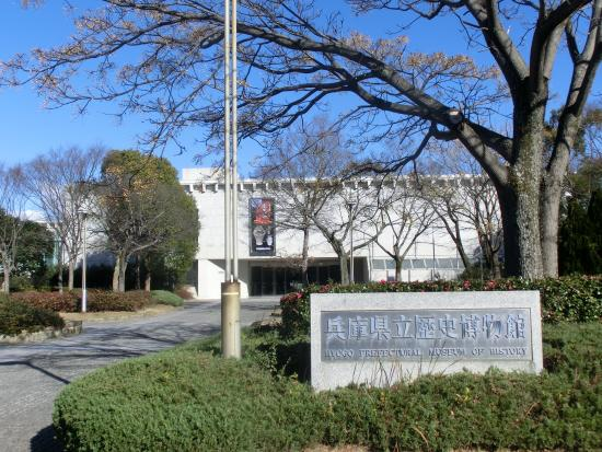 Hyogo Prefectural Museum of History: 全景