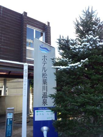Hotel Matsubakawa Onsen : 外観ー1