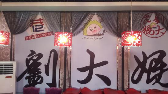 Liu Da MA Charcoal BBQ Restaurant