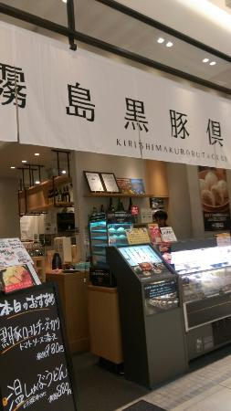 Kirishima Kurobuta Club Gran Tree Musashi Kosugi
