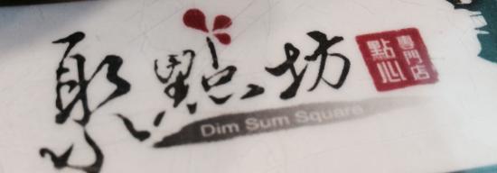 Dim Sum Square Photo