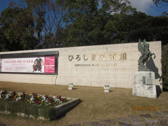 Hiroshima Museum of Art : 入口