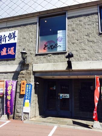 Kaiten Zushi Toppi Otaru Canal : 店